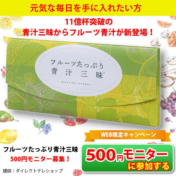 フルーツたっぷり青汁三昧 500円モニター
