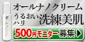 オールナノクリーム 500円モニターのポイント対象リンク