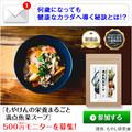 もやけんの栄養まるごと満点魚菜スープ 500円モニター