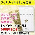 ベイビーフローラ 500円モニター