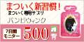 バンビウインク 500円モニターのポイント対象リンク
