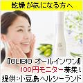 OLIBIOオールインワン 100円モニター