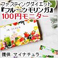 フルーツモリンガ 100円モニター