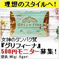 グリフィーナ 500円モニター