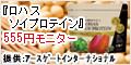 ロハスソイプロテイン 555円モニターのポイント対象リンク