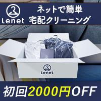宅配クリーニング「リネット」(税抜5,000円以上利用)